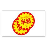 hangaku Sticker (Rectangle 50 pk)