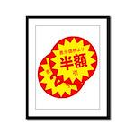 hangaku Framed Panel Print
