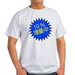 zouryou Light T-Shirt