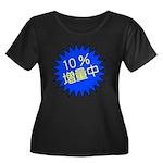 zouryou Women's Plus Size Scoop Neck Dark T-Shirt