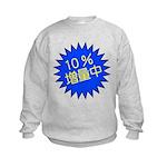 zouryou Kids Sweatshirt