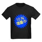 zouryou Kids Dark T-Shirt