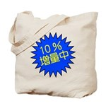 zouryou Tote Bag