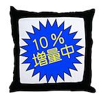 zouryou Throw Pillow