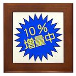 zouryou Framed Tile