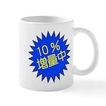 zouryou Mug