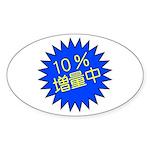 zouryou Sticker (Oval 10 pk)