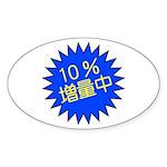 zouryou Sticker (Oval 50 pk)