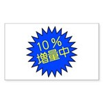 zouryou Sticker (Rectangle 10 pk)
