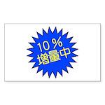 zouryou Sticker (Rectangle 50 pk)