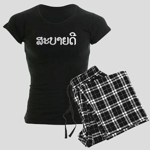 Hello - Laotian Language Women's Dark Pajamas