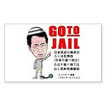 Go to jail Sticker (Rectangle 10 pk)