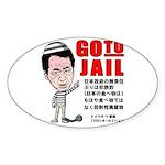 Go to jail Sticker (Oval 10 pk)