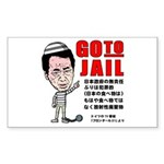 Go to jail Sticker (Rectangle)