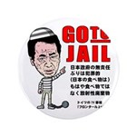 Go to jail 3.5