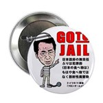 Go to jail 2.25