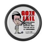 Go to jail Large Wall Clock