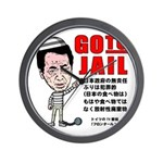 Go to jail Wall Clock