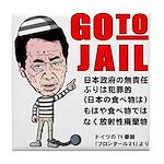 Go to jail Tile Coaster