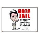 Go to jail Banner