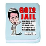 Go to jail baby blanket