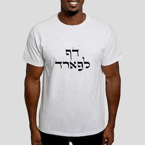 Hebrew Def Leppard Light T-Shirt