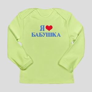 I Love Grandma (Russian) Long Sleeve Infant T-Shir