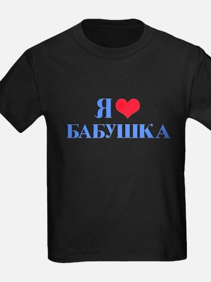 I Love Grandma (Russian) T