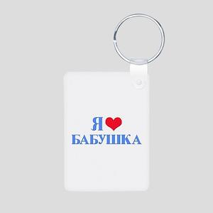 I Love Grandma (Russian) Aluminum Photo Keychain