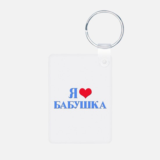 I Love Grandma (Russian) Keychains