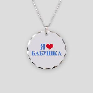 I Love Grandma (Russian) Necklace Circle Charm
