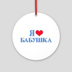 I Love Grandma (Russian) Ornament (Round)