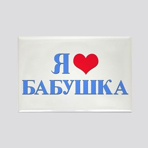 I Love Grandma (Russian) Rectangle Magnet