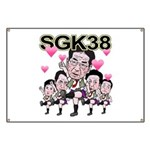 sgk38a Banner
