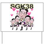 sgk38a Yard Sign