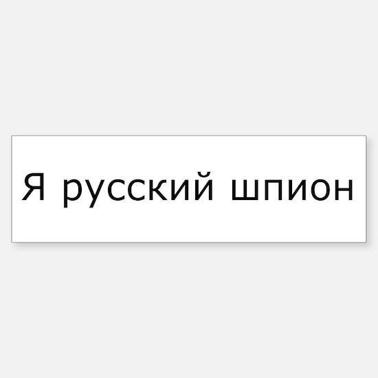 I am a Russian spy Sticker (Bumper)