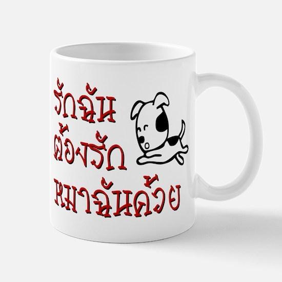 Love Me Love My Dog - Thai Mug