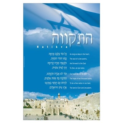 Hatikvah Kotel English Poster