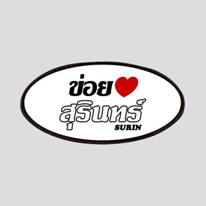 I Love (Heart) Surin, Thailand Patches