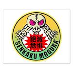 senkakumogura Small Poster