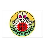 senkakumogura Postcards (Package of 8)