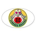 senkakumogura Sticker (Oval 50 pk)