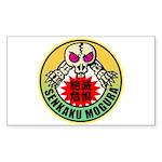 senkakumogura Sticker (Rectangle 10 pk)