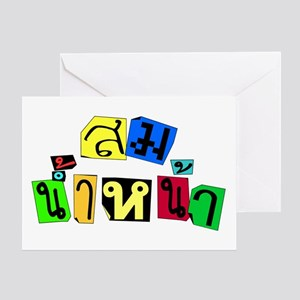 Thai phrases stationery cafepress som nam naa thai greeting card m4hsunfo