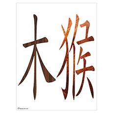 Chinese Wood Monkey Poster