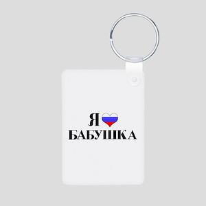 I Love Grandma (RUS flag) Aluminum Photo Keychain