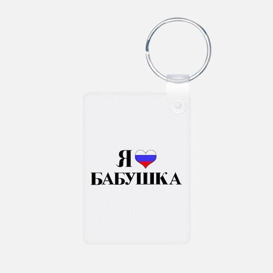 I Love Grandma (RUS flag) Keychains