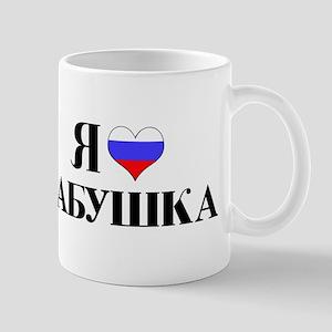 I Love Grandma (RUS flag) Mug
