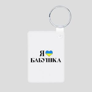 I Love Grandma (UKR flag) Aluminum Photo Keychain
