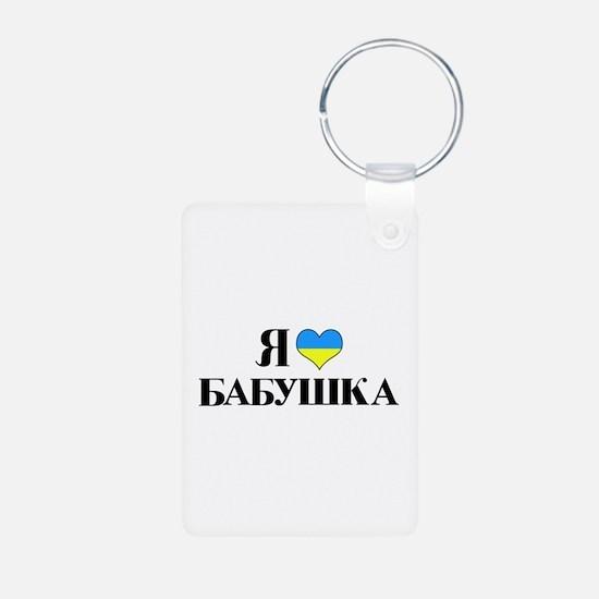 I Love Grandma (UKR flag) Keychains